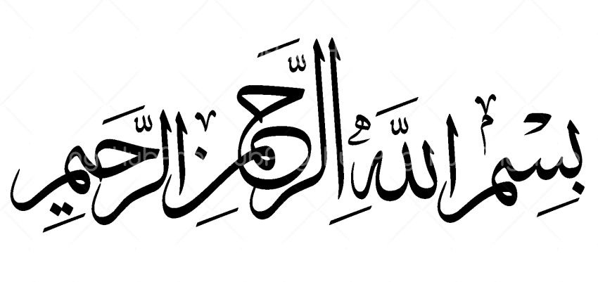 bismillah png hd Transparent Background Image for Free